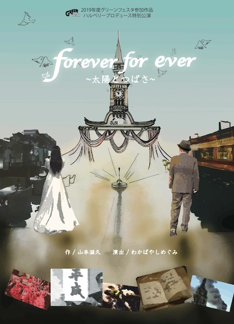 「forever for ever ~太陽とつばさ~」チラシ表