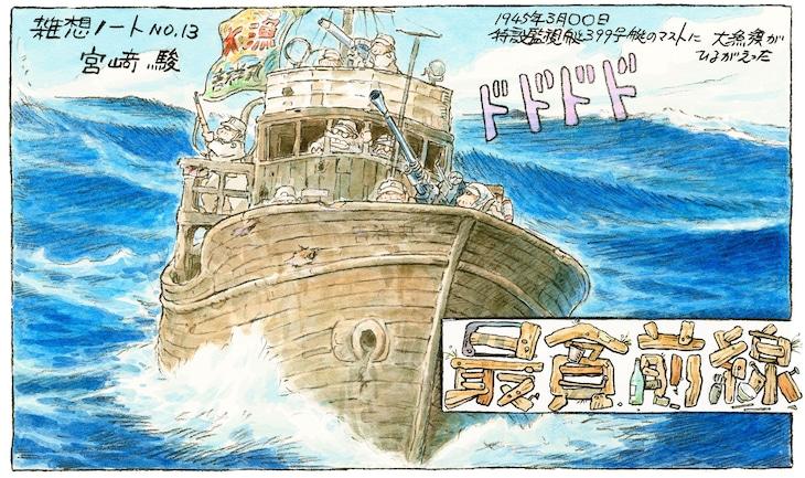 「最貧前線」ビジュアル (c)Studio Ghibli