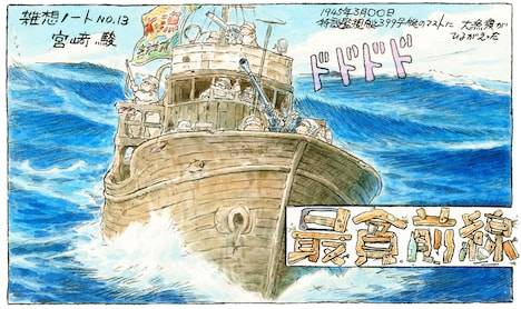 「最貧前線」ビジュアル(c)Studio Ghibli