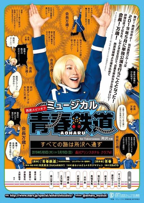 「ミュージカル『青春-AOHARU-鉄道』すべての路は所沢へ通ず」ティザービジュアル
