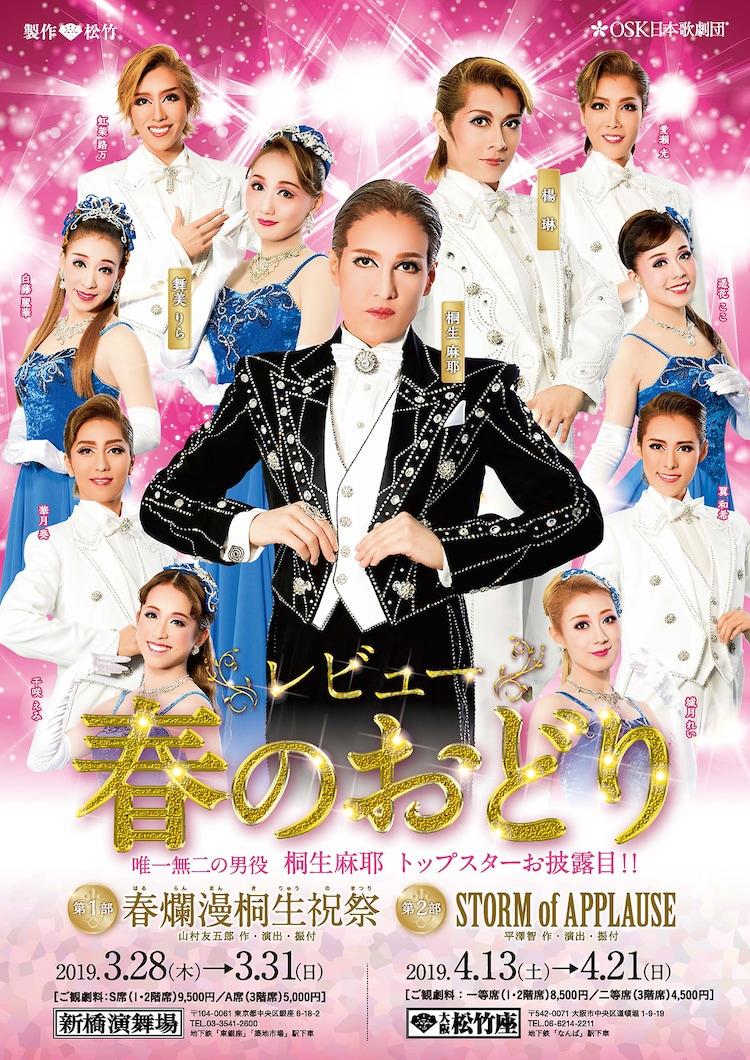 トップスター桐生麻耶お披露目、OSK日本歌劇団「レビュー春のおどり ...