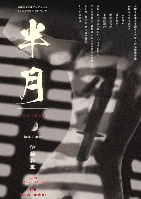 桜組スタジオプロデュース × IN EASY MOTION Vol.34「半月ーHANIWARIー」チラシ表