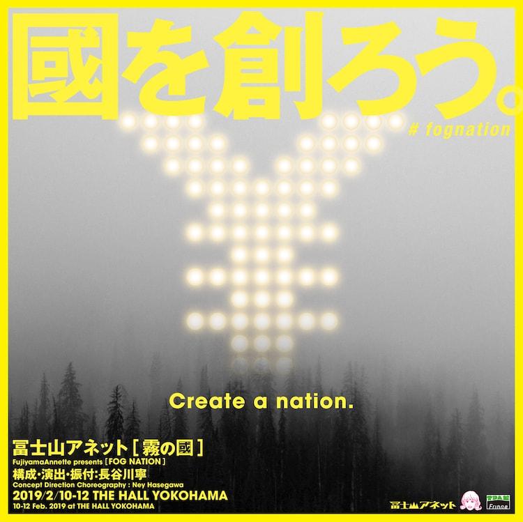 冨士山アネット「霧の國」チラシ表