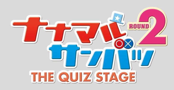 「ナナマルサンバツ THE QUIZ STAGE ROUND 2」ロゴ