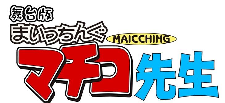 「舞台版 まいっちんぐマチコ先生」ロゴ