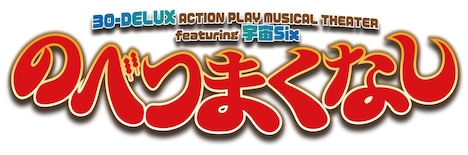 「30-DELUX ACTION PLAY MUSICAL THEATER featuring 宇宙Six『のべつまくなし』」ロゴ