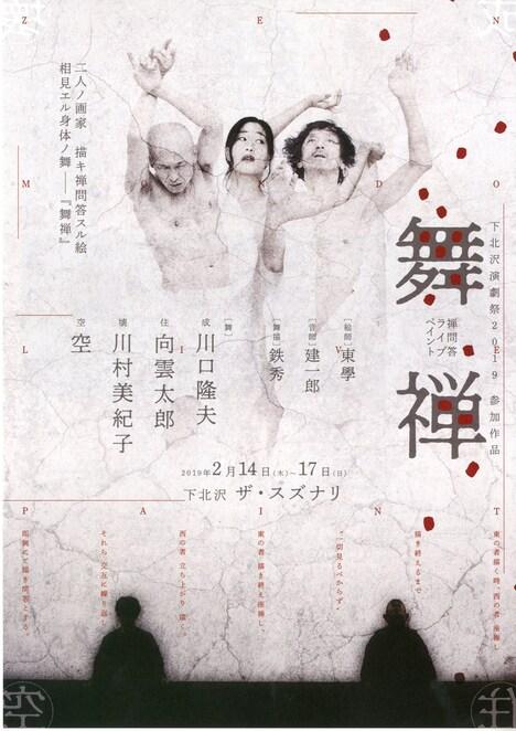鉄秀 禅問答ライブペイント「舞禅」チラシ表