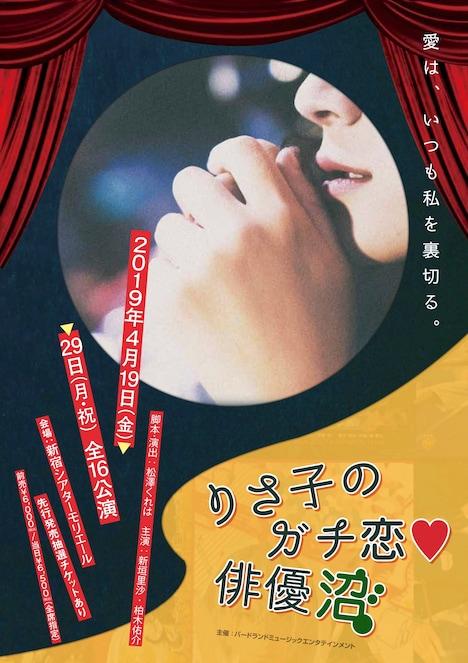 「りさ子のガチ恋▽俳優沼」チラシ表