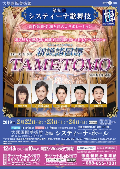 第9回 システィーナ歌舞伎「新説諸国譚 TAMETOMO」チラシ表