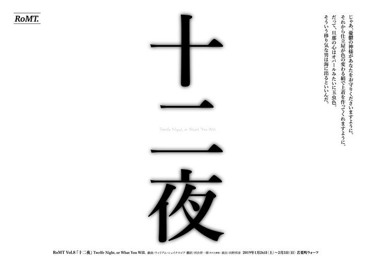 RoMT Vol.8「十二夜」チラシ表