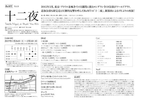 RoMT Vol.8「十二夜」チラシ裏
