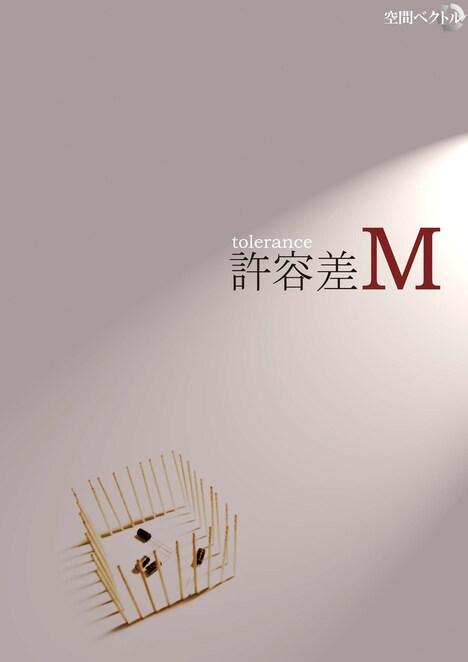 空間ベクトル「許容差M」チラシ表