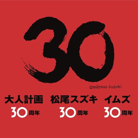 「30祭(SANJUSSAI)凱旋」告知ビジュアル
