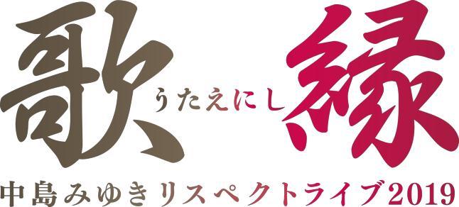 「中島みゆきリスペクトライブ2019 歌縁」ロゴ
