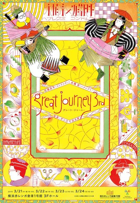 「近藤良平(コンドルズ)×永積崇(ハナレグミ)『great journey 3rd』」チラシ表