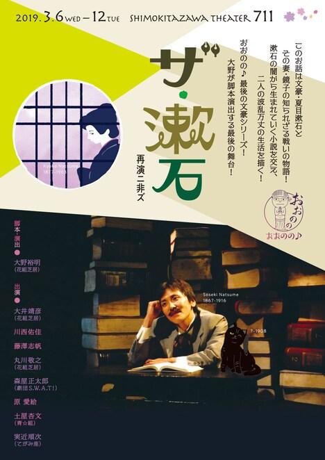 おおのの♪最後の公演「ザ・漱石 再演ニ非ズ」チラシ表