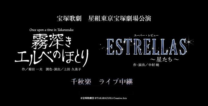 宝塚歌劇星組「Once upon a time in Takarazuka『霧深きエルベのほとり』」「スーパー・レビュー『ESTRELLAS(エストレージャス) ~星たち~』」ライブビューイング告知ビジュアル