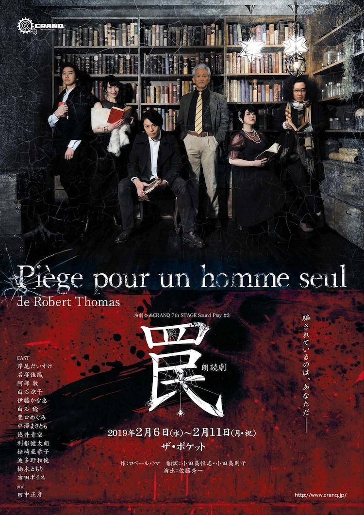 演劇企画CRANQ 7th 朗読劇「罠 Piege pour un homme seul」チラシ表