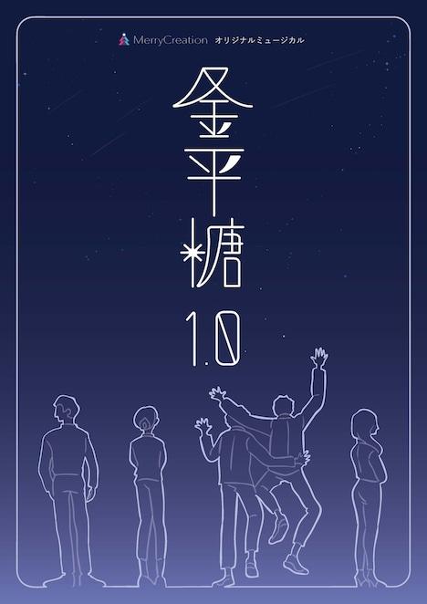 オリジナルミュージカル「金平糖1.0」チラシ表