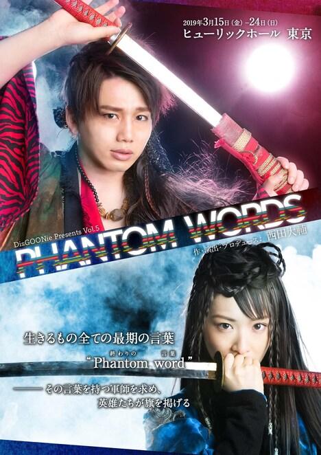 DisGOONie Presents Vol.5「PHANTOM WORDS」ビジュアル