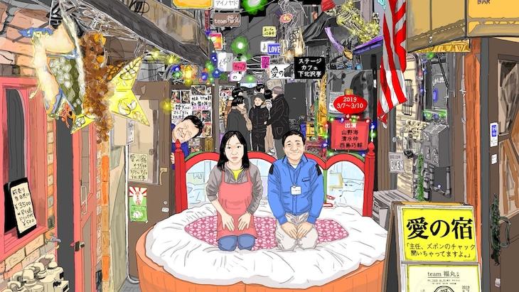 team福丸公演「『愛の宿』~主任、ズボンのチャック開いちゃってますよ。~」ビジュアル