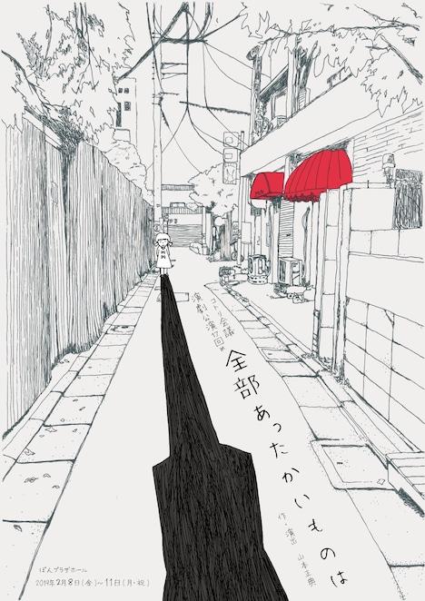 コトリ会議 演劇公演17回め 初福岡公演「全部あったかいものは」チラシ表