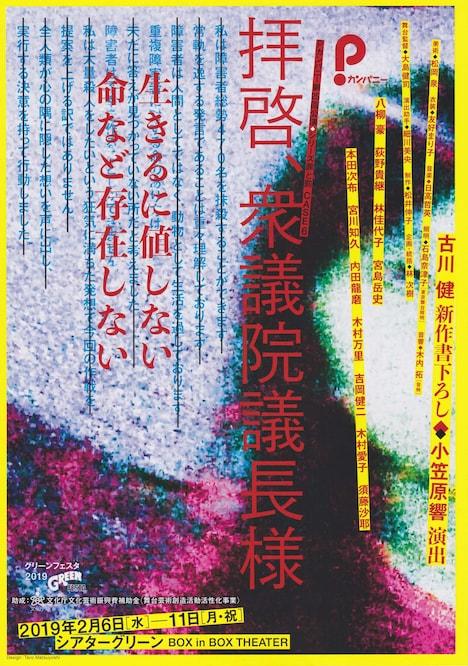 Pカンパニー 第25回公演「『拝啓、衆議院議長様』~シリーズ罪と罰 CASE6~」チラシ表
