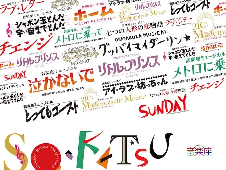 Ongakuza Musical Concert vol.2「SO-KATSU」ビジュアル