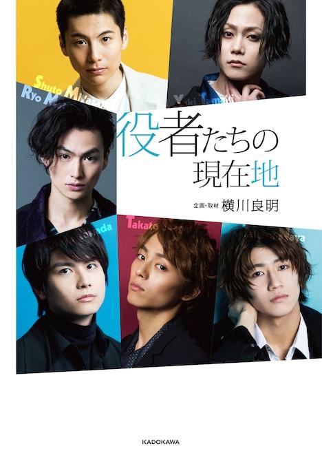 「役者たちの現在地」(KADOKAWA)
