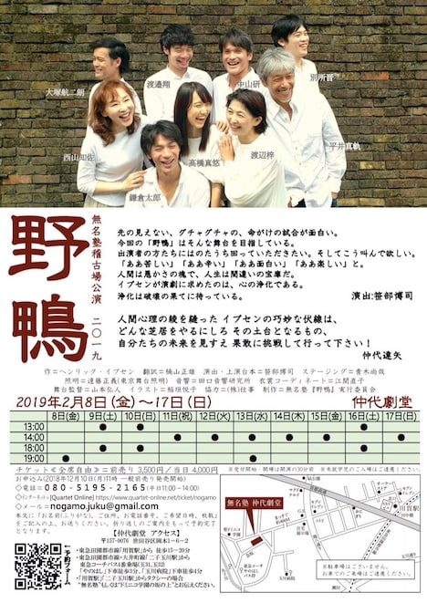 無名塾 稽古場公演2019「野鴨」チラシ