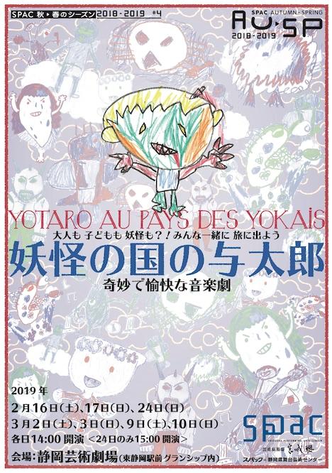 SPAC秋→春のシーズン 2018-2019 #4「妖怪の国の与太郎」チラシ