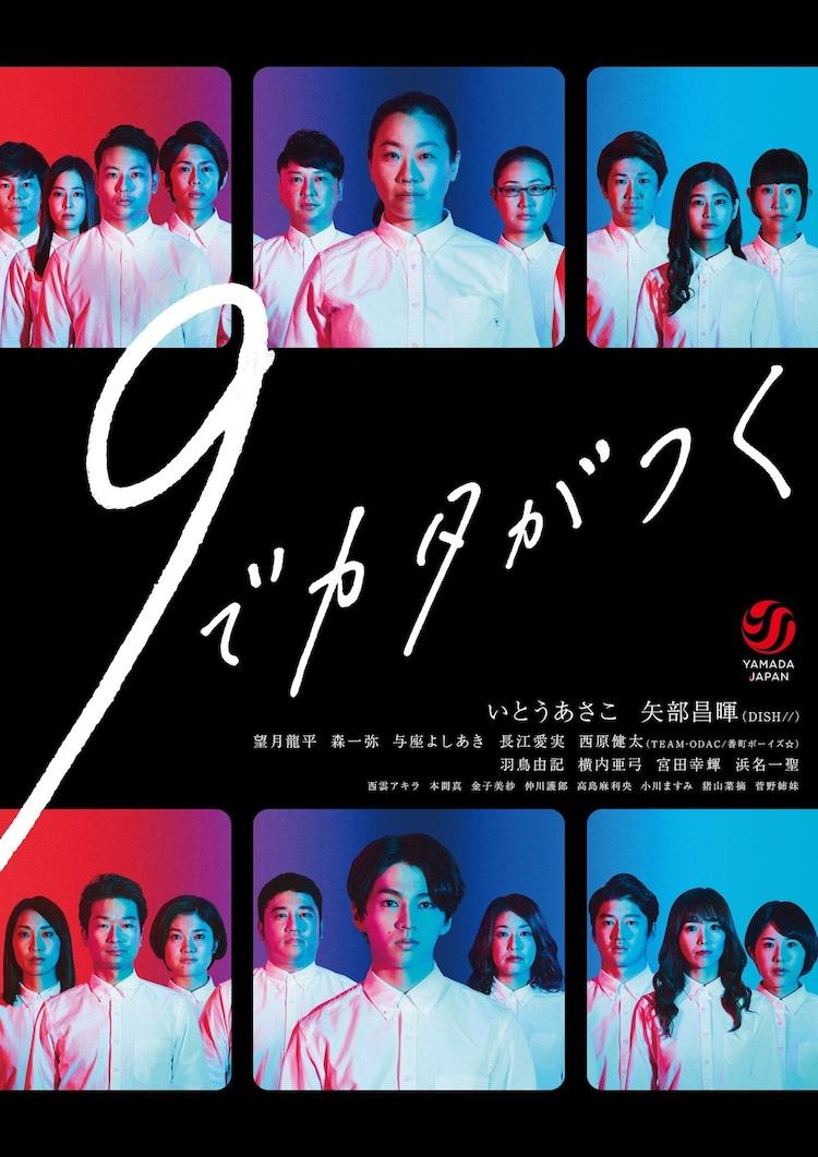 山田ジャパン10周年記念公演 第2弾「9でカタがつく」ビジュアル