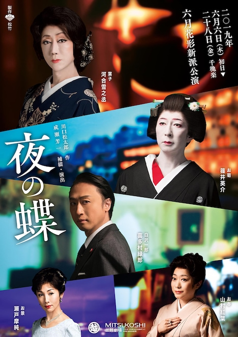 六月花形新派公演「夜の蝶」チラシ表