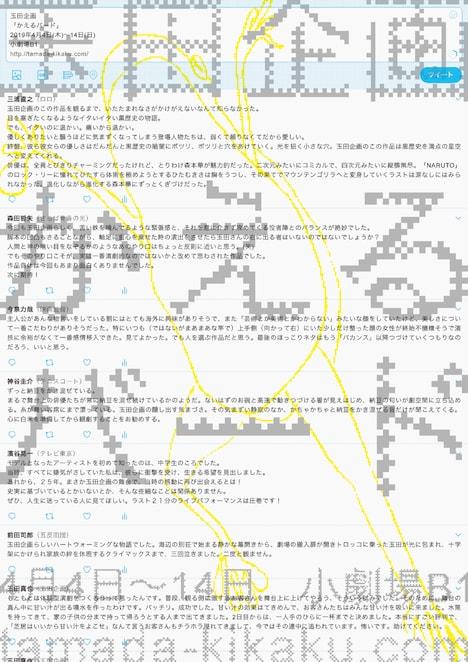 玉田企画「かえるバード」チラシ表