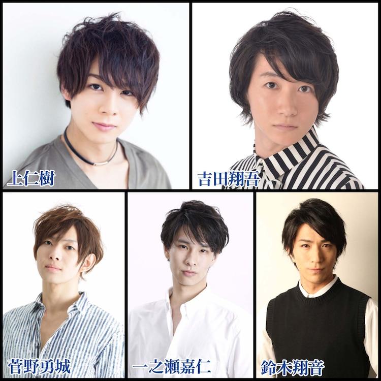上段左から上仁樹、吉田翔吾。下段左から菅野勇城、一之瀬嘉仁、鈴木翔音。