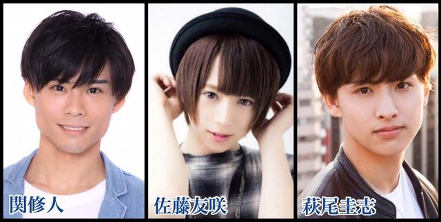 左から関修人、佐藤友咲、萩尾圭志。
