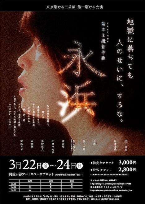 少女都市 第6回公演「永浜」チラシ