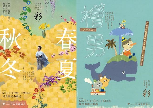 第3回 日本舞踊 未来座「=彩(SAI)=『檜男=ぴのきお=』『春夏秋冬』」チラシ
