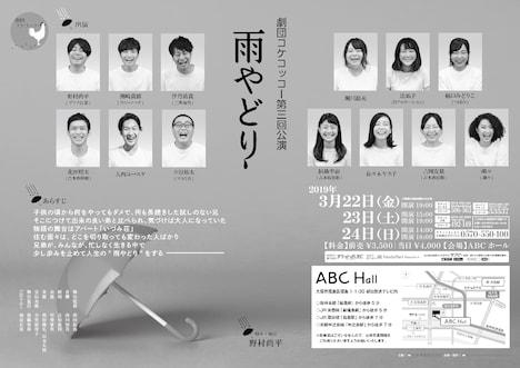劇団コケコッコー 第3回公演「雨やどり」チラシ裏