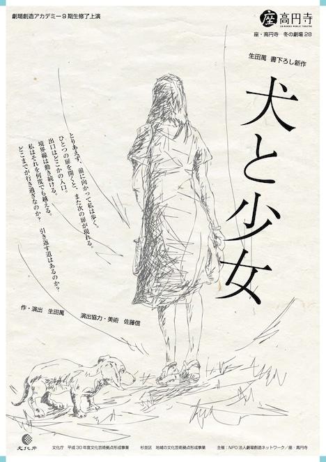 座・高円寺 冬の劇場28 劇場創造アカデミー9期生修了上演「犬と少女」チラシ表