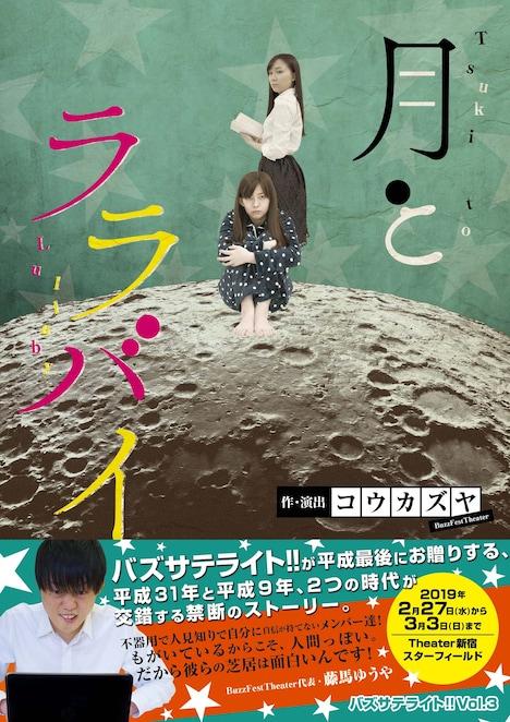 バズサテライト!! Vol.3「月とララバイ」チラシ表