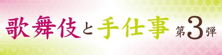 「歌舞伎と手仕事 第3弾」ロゴ