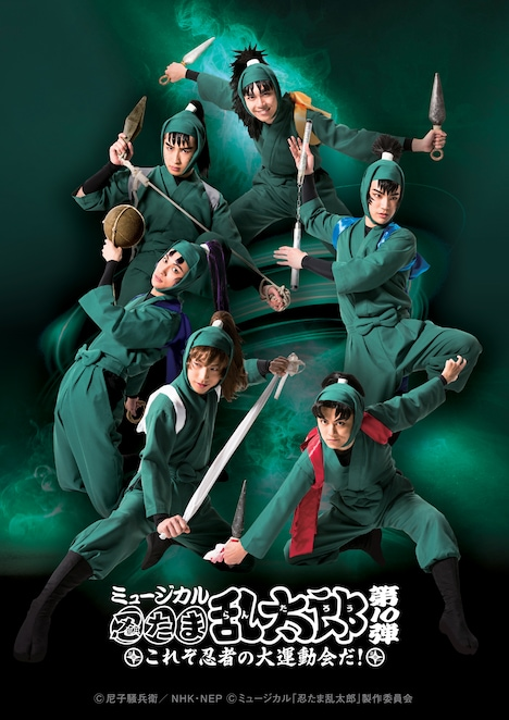 「ミュージカル『忍たま乱太郎』第10弾 ~これぞ忍者の大運動会だ!~」メインビジュアル