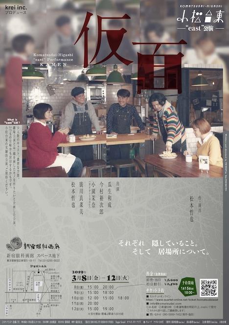 """小松台東""""east""""公演「仮面」チラシ"""