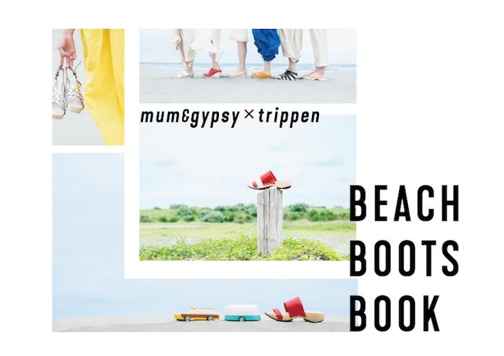 「BEACH BOOTS BOOK」より。