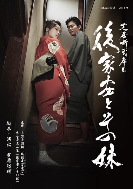 明後日公演2019「芝居噺弐席目『後家安とその妹』」メインビジュアル