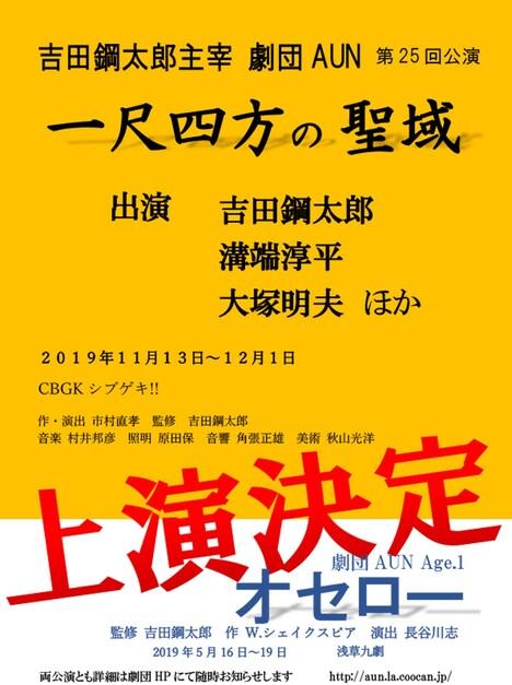 劇団AUN 第25回公演「一尺四方の聖域」仮チラシ