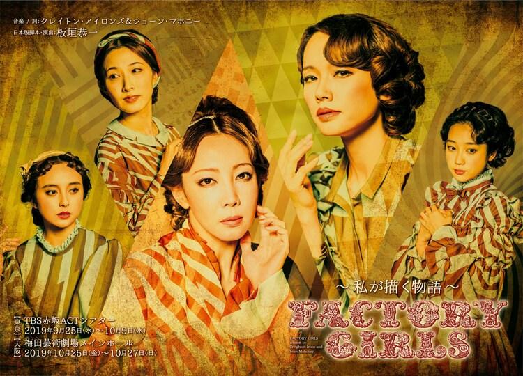 「A New Musical『FACTORY GIRLS~私が描く物語~』」ビジュアル