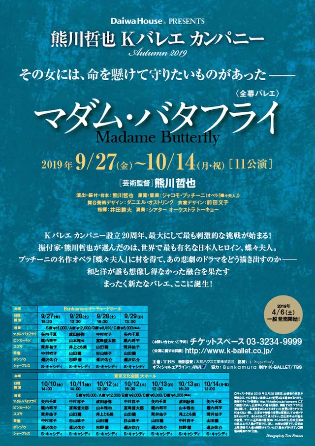 Tetsuya Kumakawa K-BALLET COMPANY Autumn 2019「マダム・バタフライ」チラシ裏
