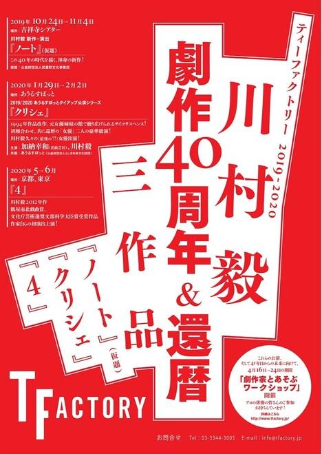 「2019-2020年 川村毅劇作40周年&還暦年」3作品の仮チラシ。